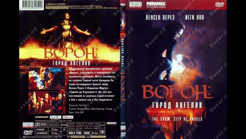 Ворон 2 Город ангелов Трейлер 1996