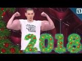 Руки-базуки поздравляет с Новым годом