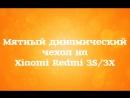 Мятный динамический чехол на Xiaomi Redmi 3S3X купить в Донецке