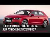 Audi A3 Трехдверка