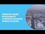 Петербург занял второе место в рейтинге качества жизни в России