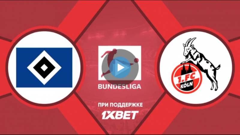 Гамбург 0:2 Кельн | Немецкая Бундеслига 2017/18 | 19-й тур | ОБЗОР