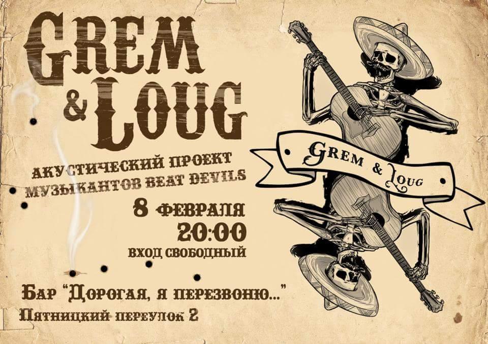 """08.02 Grem & Loug (акустика) в """"Дорогая, я перезвоню""""!"""