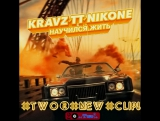 #Two#NEW#Clip! Кравц feat. Tony Tonite &amp Dj Nike One
