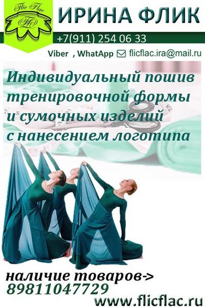 Ирина Флик