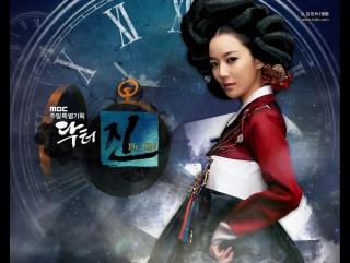 Доктор Джин / Путешествие во времени доктора Джина / Dak-teo-jin / Time Slip Dr. Jin - 11 серия (озвучка)