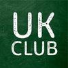 Школа английского языка UK club