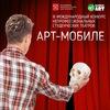 АРТ-МОБИЛЕ, IIIМеждународный театральный конкурс