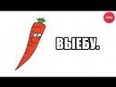 Морковь тебя выебит..