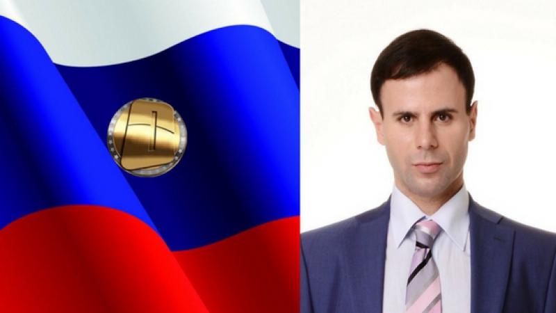 Сочи Смирнов Георгий представитель Следственного комитета РФ о криптовалютах