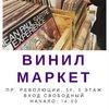 25.03| ВИНИЛ-МАРКЕТ | EANA