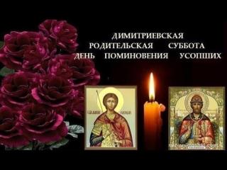 Димитриевская родительская суббота Помянем всех родных