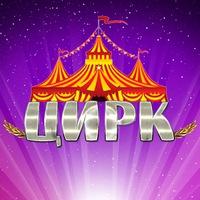 Логотип Цирк шапито LoRRus