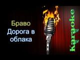 Валерий Сюткин (Браво) - Дорога в облака ( караоке )