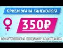 Консультация врача-гинеколога с осмотром 350 рублей