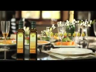 Новая Эра. Льняное масло марки Гочьжень ТВ реклама в Китае