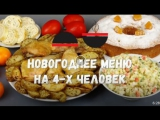 Новогоднее меню на 4 х человек за 800 рублей - 5 блюд за 2 часа!🍴🎄