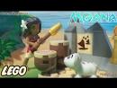 LEGO DISNEY MOANA 41149 ПРИКЛЮЧЕНИЯ МОАНЫ НА ЗАТЕРЯННОМ ОСТРОВЕ ЛЕГО Дисней ПРИКУПИЛКА RU