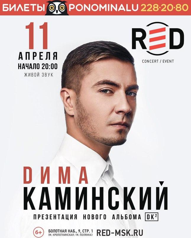 Дима Каминский | Минск