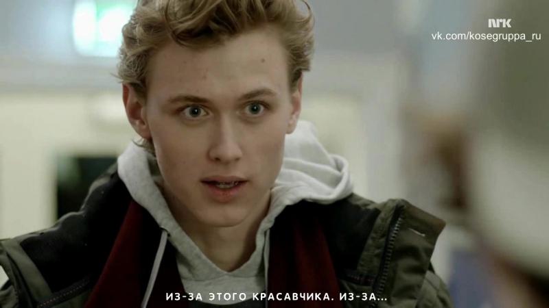SKAM 3 отрывок 8 серии 3 сезона русские субтитры