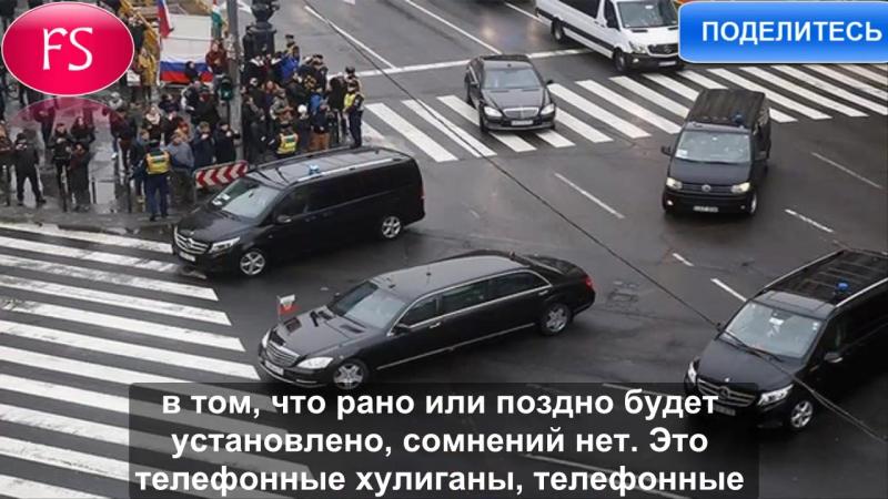 Кортеж Путина угрожали «взорвать» телефонные террористы сообщил Песков - «Их найдут»
