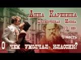 Анна Каренина. Москва послепотопная. 19 век. О чем умолчал классик? 1 часть.
