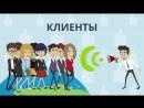 Продающее анимационное видео