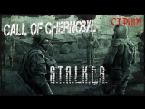 S.T.A.L.K.E.R. - Call of Chernobyl [1.4.22] by stason174 [v.6.03] стрим онлайн #1