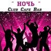 НОЧЬ Клуб Кафе Бар = Люблинская ул; дом 147