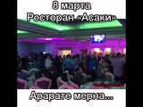 PG NOR-HAYER Арарате мерна #8марта #армяне #norhayer #арарат #party #armenianparty #nor_hayer #асаки https://vk.com/nor.hayer