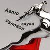 Подслушано_у_водил_Узловая
