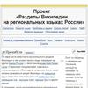 Разделы Википедии на региональных языках России