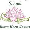 Школа Йоги Лакшми