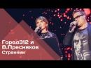 ГОРОД 312 и Владимир Пресняков - Странник (концерт ЧБК 28.10.2016)
