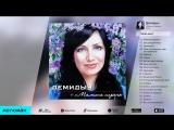 Демидыч - Мамина сирень (Альбом 2010 г)