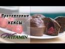 Протеиновые кексы. Рубрика VITAMIN с Натальей Медведевой (Коротковой)