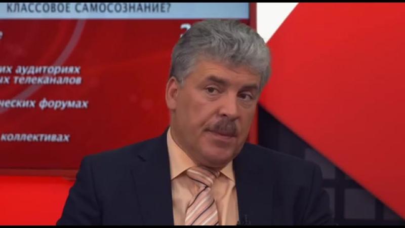 Павел Грудинин_ разделение общества на классы – предвестник неприятностей