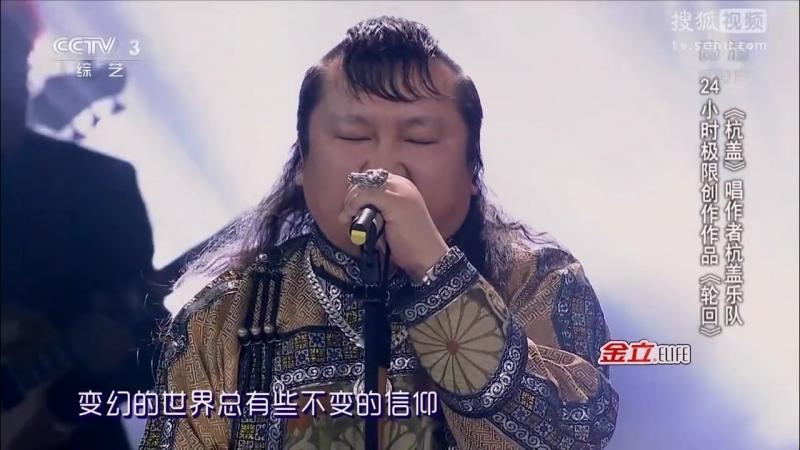 [中国好歌曲第二季]歌曲《轮回》 演唱:杭盖乐队 _ CCTV