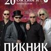 Концерт группы Пикник в Курске