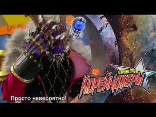 [dragonfox] Uchu Sentai Kyuranger - 03 (RUSUB)