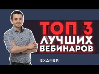 ТОП 3 лучших вебинара по математике от Юры Спивака | Экзамер