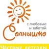 """Частный детский сад """"Солнышко"""" в Ижевске"""