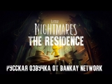 Little Nightmares - The Residence ( Expansion pass Chapter 3 release) [Русская озвучка]