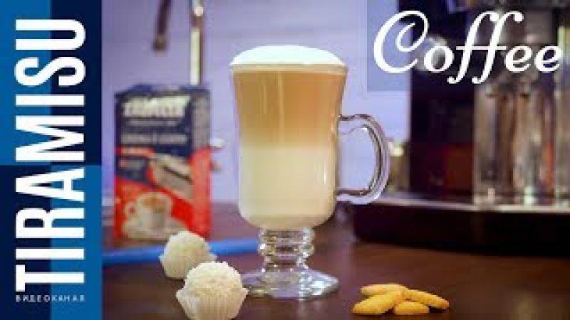 Кофе Латте Макиато в домашних условиях | How to Make a Latte Macchiato | Вадим Кофеварофф