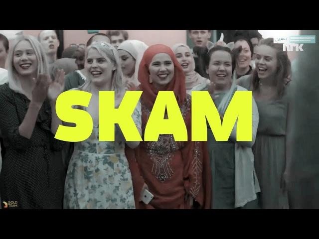 SKAM | the best moments (Скам/Стыд)