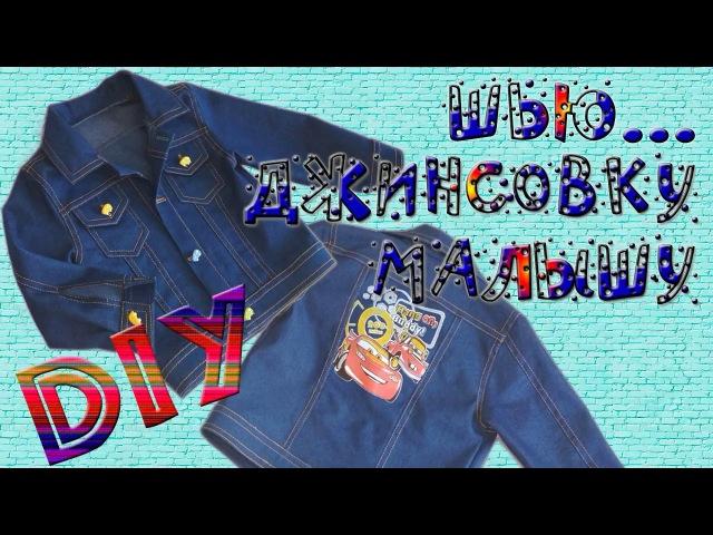 Шью джинсовую куртку малышу
