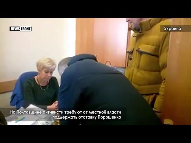 На Полтавщине активисты требуют от местной власти поддержать отставку Порошенко