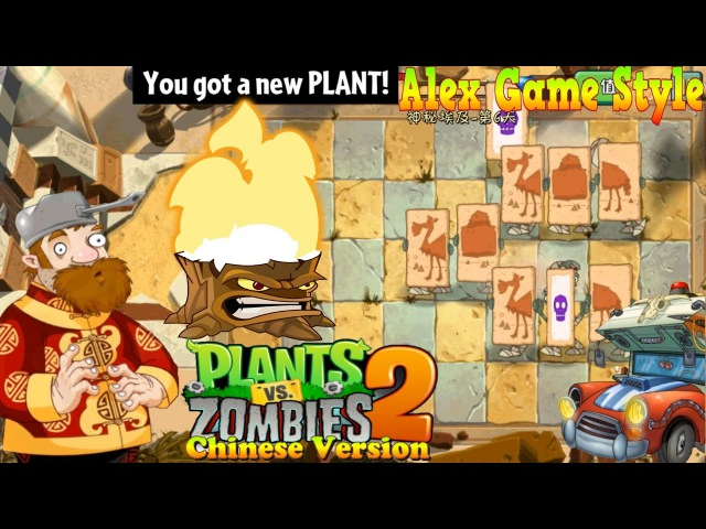 Plants vs. Zombies 2 (Chinese version) || Got a New Plant Torchwood || Ancient Egypt Day 6 (Ep.6)