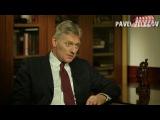 Песков подтвердил неофициальные встречи Порошенко и Путина.