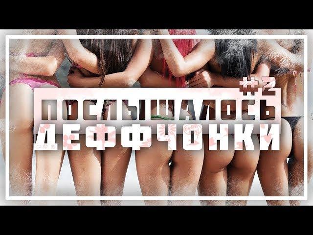 OlkhA | 2 Послышалось | Деффчонки